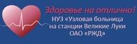 """НУЗ """"Узловая больница на ст. Великие Луки """"ОАО """"РЖД"""""""
